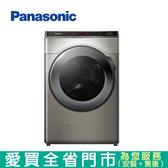 Panasonic國際18KG洗脫烘洗衣機NA-V180HDH-S含配送到府+標準安裝  【愛買】