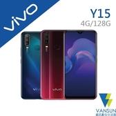 【贈不鏽鋼保溫瓶+自拍棒】Vivo Y15 4G/128G 6.35吋 智慧型手機【葳訊數位生活館】