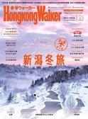 Hongkong Walker 2月號/2020 第160期