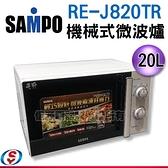 【信源電器】20公升 SAMPO聲寶機械式微波爐 RE-J820TR