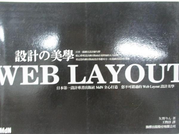 【書寶二手書T2/網路_J8E】Web Layout設計的美學_矢野Rin