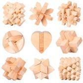 木制成人智力解鎖積木玩具孔明鎖tz3357【歐爸生活館】