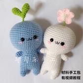 手工diy編織 鉤針毛線玩偶娃娃 材料包 長草顏團 情侶禮物  限時八折 最后一天