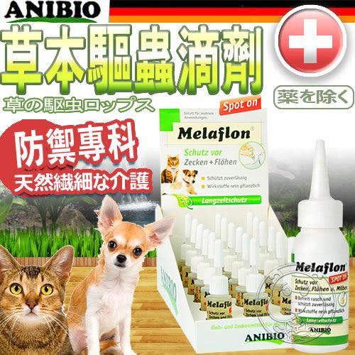 【培菓平價寵物網】ANIBIO》德國家醫寵物保健系統 (防禦專科)草本驅蟲滴劑50ml/管