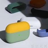 第一衛AirPods Pro保護套耳機殼AirPodspro適用于蘋果3代液態硅膠2軟殼透明airpod三代無 至簡元素