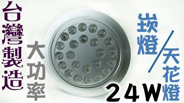 LED崁燈/天花燈價錢實在  24W 台灣製造 節能省電 環保  射燈筒燈  大功率 商品保固