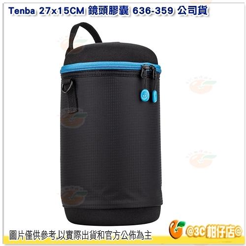 Tenba Tools Lens Capsule 27x15CM 鏡頭膠囊 636-359 公司貨 鏡頭 手提 可掛腰帶