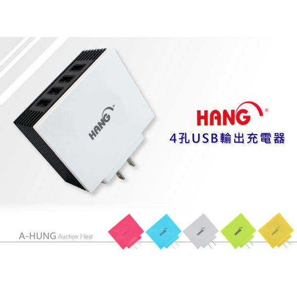 HANG 原廠快速充電器 USB 快充充電頭 2A 手機平板三星小米 iPhone iPad HTC SONY 行動電源