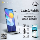 Vivo Y72 5G V2041/Y52 5G V2053《日本材料9H鋼化膜滿版玻璃貼玻璃膜》亮面螢幕玻璃保護貼保護膜鋼膜