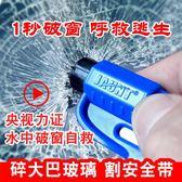 汽車安全錘逃生錘破窗器神器一秒應急多功能彈簧撞針式玻璃用錘子  可可鞋櫃