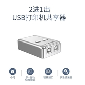 電腦切換器usb分線打印機接口共享器轉換器兩臺共用一分二自動切換器2口1拖2分線器