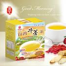【京工】台灣牛蒡茶(3入)