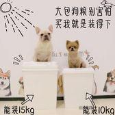 狗糧貓糧桶寵物飼料儲存儲糧桶密封【南風小舖】