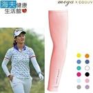 【海夫健康生活館】MEGA COOUV 冰感 防曬 袖套 (UV-M501)