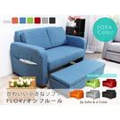 FLOR芙蘿日式雙人沙發-4色(HY1/...