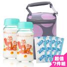 超值7件組 台灣製寬口儲奶瓶+冰寶+奶瓶衣+保冷袋【A10059】