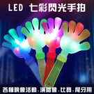 LED 七彩閃光 手拍 拍手 28CM 鼓掌拍 造勢用品 發光 螢光棒 演唱會 跨年 晚會【塔克】