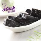 黑芝麻糕-健康點心/軟糖/伴手禮-軟Q不黏牙 250g/包-哈克大師