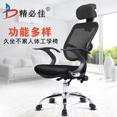 優惠快速出貨-可躺電腦椅家用辦公椅簡約老板椅工學椅電競座椅游戲椅凳子BLNZ