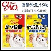 『寵喵樂旗艦店』《日本CIAO》香酥柴魚片 50g (添加日本小魚乾)
