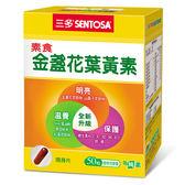 三多 素食金盞花葉黃素植物性膠囊(50粒/盒)x1