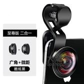 手機廣角鏡頭 手機鏡頭無畸變廣角微距專用套裝高清外置拍蘋果華為通用