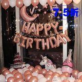 派對氣球生日佈置氣球用品成人兒童氣球驚喜派對鋁膜字母生日快樂套餐裝飾 酷斯特數位3c