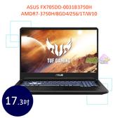 ASUS FX705DD-0031B3750H 17.3吋 ◤0利率◢ TUF 電競 筆電 (AMDR7-3750H/8GD4/256/1T/W10)