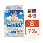 王子 Genki! 超柔軟紙尿褲S【箱購72片x4包】【佳兒園婦幼館】