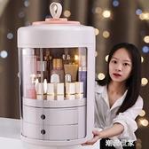 網紅旋轉化妝品收納盒防塵桌面家用便攜梳妝盒大容量護膚品置物架『潮流世家』