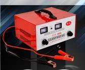 交換禮物電瓶充電器純銅汽車摩托車充電器電瓶充電器6v12v24v蓄電池充電器充電機60A 貝芙莉