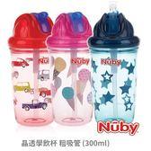 Nuby 晶透學飲杯 粗吸管 (300ml) Tritan材質 嬰兒用品 10454 好娃娃