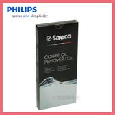 可刷卡◆PHILIPS飛利浦 seaco coffee clean 咖啡機專用清潔錠(1盒10錠)◆台北、新竹實體門市
