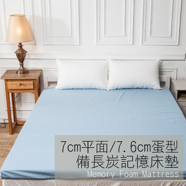 記憶床墊 / 雙人7cm&7.6cm【3M防潑水備長炭記憶床墊】5x6.2尺 平面/蛋型可選 戀家小舖台灣製ACM217