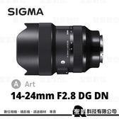 《預購》SIGMA 14-24mm F2.8 DG DN Art 超廣角變焦鏡【恆伸公司貨 三年保固】panasonic L-MOUNT