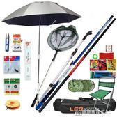 釣魚竿套裝組合新手釣魚桿碳素手竿垂釣用品全套魚具漁具套裝 酷斯特數位3c YXS