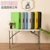 簡約長方形桌子可折疊桌椅戶外便攜式書桌擺攤長條餐桌家用簡易桌WY
