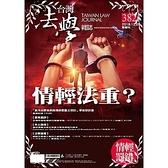 台灣法學雜誌第382期