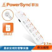 群加 PowerSync【最新安規】六開六插安全防雷防塵延長線-白色 / 2.7m (TS6X9027)