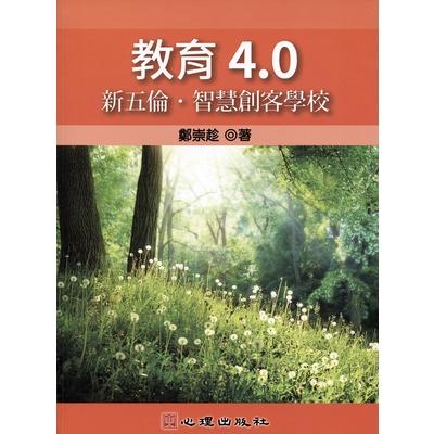教育4.0(新五倫.智慧創客學校)