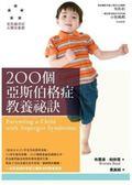 (二手書)200個亞斯伯格症教養祕訣