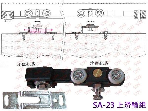 SA-23 滑輪配件組 上滑輪組 兩用吊門滑輪組 滑軌1寸鋁軌道 承重80kg 拉門輪 吊門輪 吊輪 鋁門輪