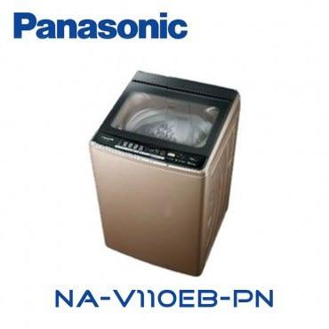 好禮送★【Panasonic 國際牌】11公斤單槽超變頻洗衣機NA-V110EB-PN