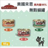 LION來恩〔無穀主食貓罐,3種口味,85g〕(單罐)