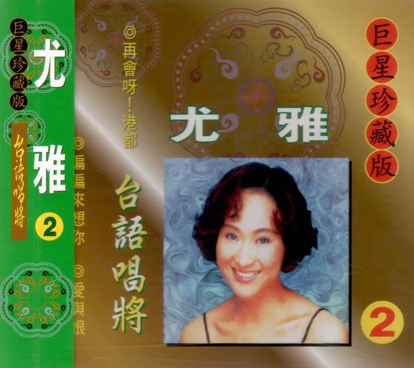 巨星珍藏版 尤雅 2 CD (音樂影片購)