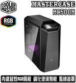 [地瓜球@] Cooler Master MASTERCASE MC500M 電腦 機殼 鋼化玻璃側板 RGB飾板
