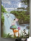 【書寶二手書T3/電腦_QJV】Idea of Photoshop:設計師創作解密(附光碟)(四版)_銳藝視覺
