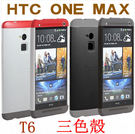 one max免運 htc one ma...