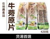 麻豆帶皮牛蒡片(420克/包*3包)-可冷泡成牛蒡茶或牛蒡食譜【金彩食品雜貨舖 】