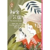 世界少年文學必讀經典60 祕密花園